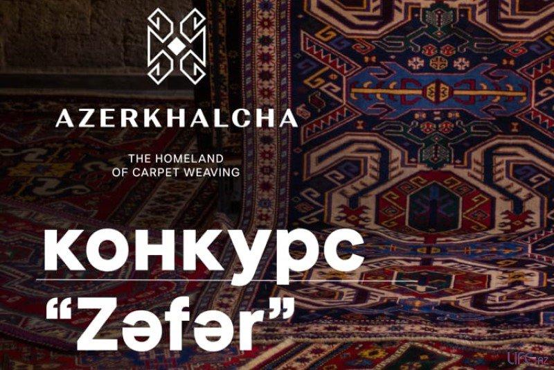«AzərXalça» (Азерхалча) объявляет конкурс на лучший ковер в честь создания коллекции «Zəfər» (Победа)